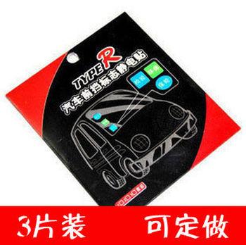 汽车前挡风玻璃上的标志贴片;使用该标志贴片时,可将年检,环保,保险等