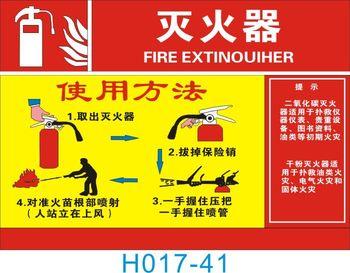 灭火器识标牌/消防安全标志/消防安全标识牌/灭火器使用方法k002