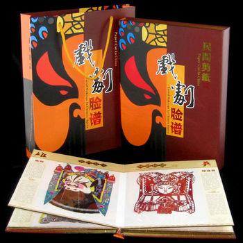 京剧脸谱人物剪纸册子 纯手工作品 会议商务外事出国礼品中国特色