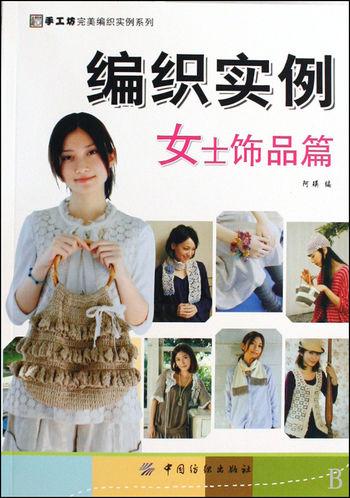 书名 : 手工坊完美编织实例系列--编织实例女士饰品篇        阿瑛