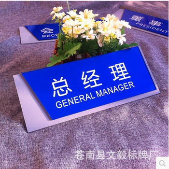 亚克力科室牌会议室办公室门牌提示指示牌部门标牌总经理室订制做