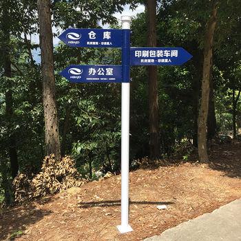 厂区方向标识柱分流指示牌万向导向牌指路牌蓝白色多向导视牌路标