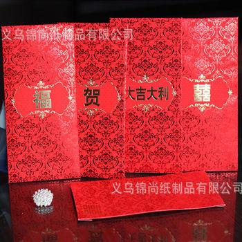 定制婚礼创意红包 烫金新年压岁包利是封定制 9*17 婚庆用品批发