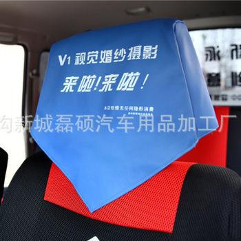 定做汽车广告座套 客车公交大巴车头套 新款出租车传媒座椅套帽头图片