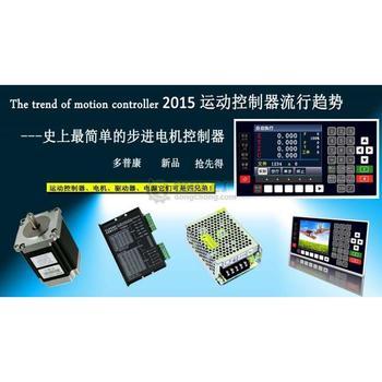 控制器的新时代—tc55v—多普康自动化