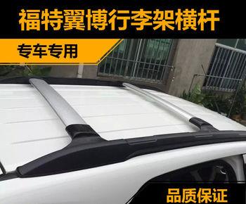 福特翼搏专用车顶行李架横杆 翼博翼杆行李架横杠改装