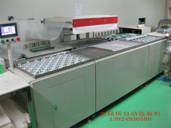 供应全自动电路板包装机