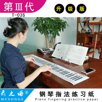 88键钢琴贴纸钢琴简谱数字键盘指法练习贴纸模拟钢琴贴纸钢琴键盘