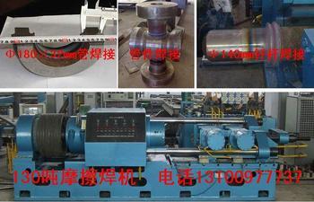 供应:130吨摩擦焊机