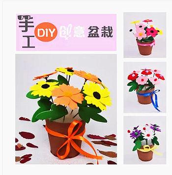 免裁剪花盆eva盆栽雏菊不织布儿童手工制作幼儿园手工