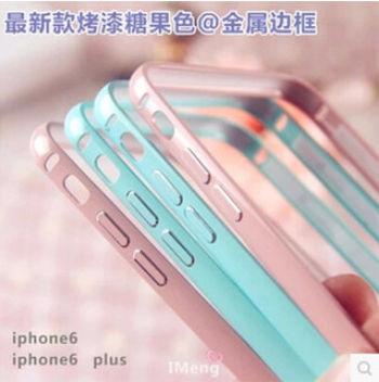 iphone6 plus马卡龙色金属边框钢琴烤漆苹果外壳苹果6炫彩边框