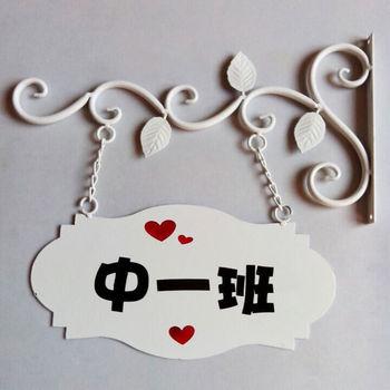 江农兴欧式铁艺门牌架 创意学校幼儿园班级门牌 广告牌装饰挂牌