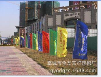 厂家供应定做彩旗 刀旗学校运动会 彩色旗工地建筑警示隔离旗