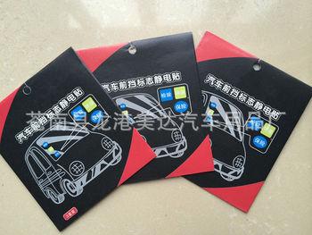 厂家自销 汽车用品静电贴 环保年检标志贴 前档标志静电贴 3片装
