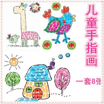 儿童diy手指画 彩色颜料手指画 宝宝涂鸦画绘画套装玩具安全方便