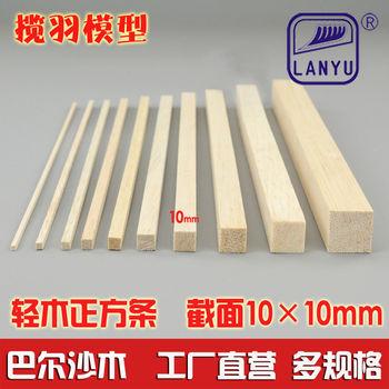 轻木条巴沙木棍木棒飞机木手工制作diy模型材料边长10
