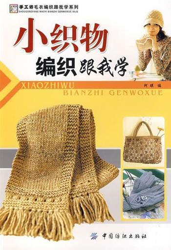 批发 小织物编织跟我学手工坊毛衣编织跟我学系列 阿瑛著