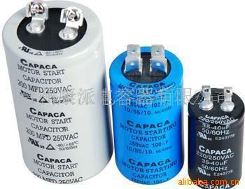 电容器厂家供应 启动电容器 单相电机电容 空压机电容
