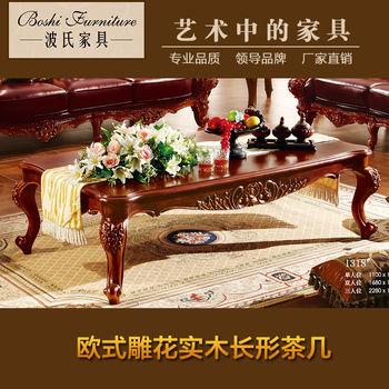 欧式雕花古典实木茶几 客厅大长形橡木茶几 小户型实木茶几批发