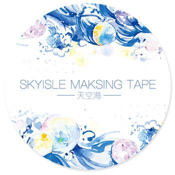 天空岛 天空海 和纸胶带整卷大海蓝色手帐特殊油墨手账贴纸星空浪